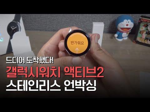 삼성 갤럭시워치 액티브2 언박싱!!! (스테인리스 40mm feat. 아이폰)