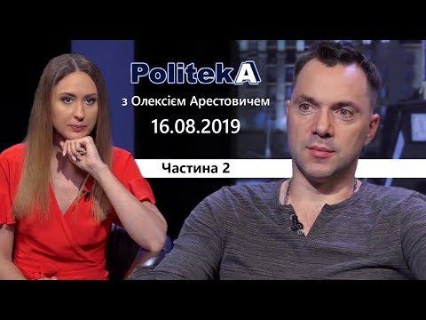 Алексей Арестович: гадание