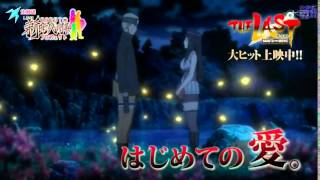 The Last Naruto the Movie - Hajimete no Ai [Eng Sub] はじめての愛 (12.25.14 TV Spot)