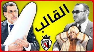 #اجي_تفهم اكبر قالب خداوه المغاربة + البشير السكيرج + وحقيقة الحكم بالمغرب.