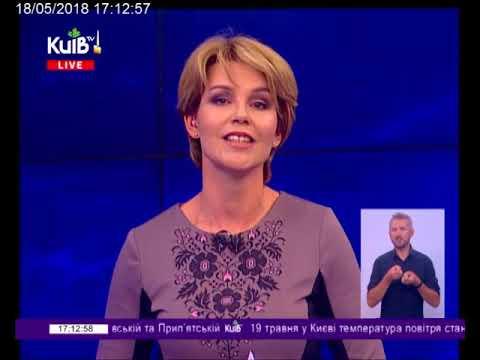 Телеканал Київ: 18.05.18 Київ Live 17.00