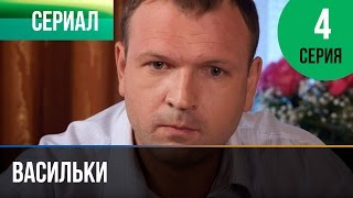 Васильки 4 серия - Мелодрама | Фильмы и сериалы - Русские мелодрамы