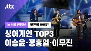[인터뷰│무편집 풀버전] 싱어게인 TOP3 이승윤·정홍일·이무진 (2021.02.14 / JTBC 뉴스룸)