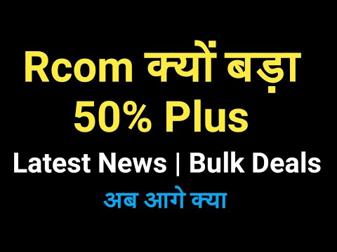 Rcom क्यों बड़ा 50% Plus - Latest News & Bulk Deals