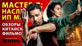 Мастер Z: Наследие Ип Мана — Китайское кино