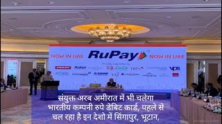 RuPay card will also run in UAE