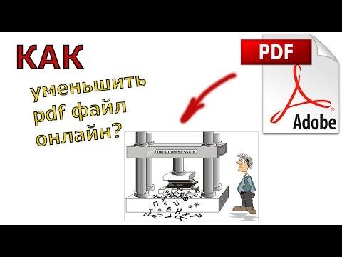 Как уменьшить размер pdf файла без потери качества онлайн