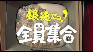 映画『銀魂2 掟は破るためにこそある』TVCM15秒(全員集合篇)【HD】2018年8月17日(金)公開