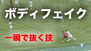 簡単なフェイントで突破!!ルーカス・フェルナンデスのドリブルをピックアップ!