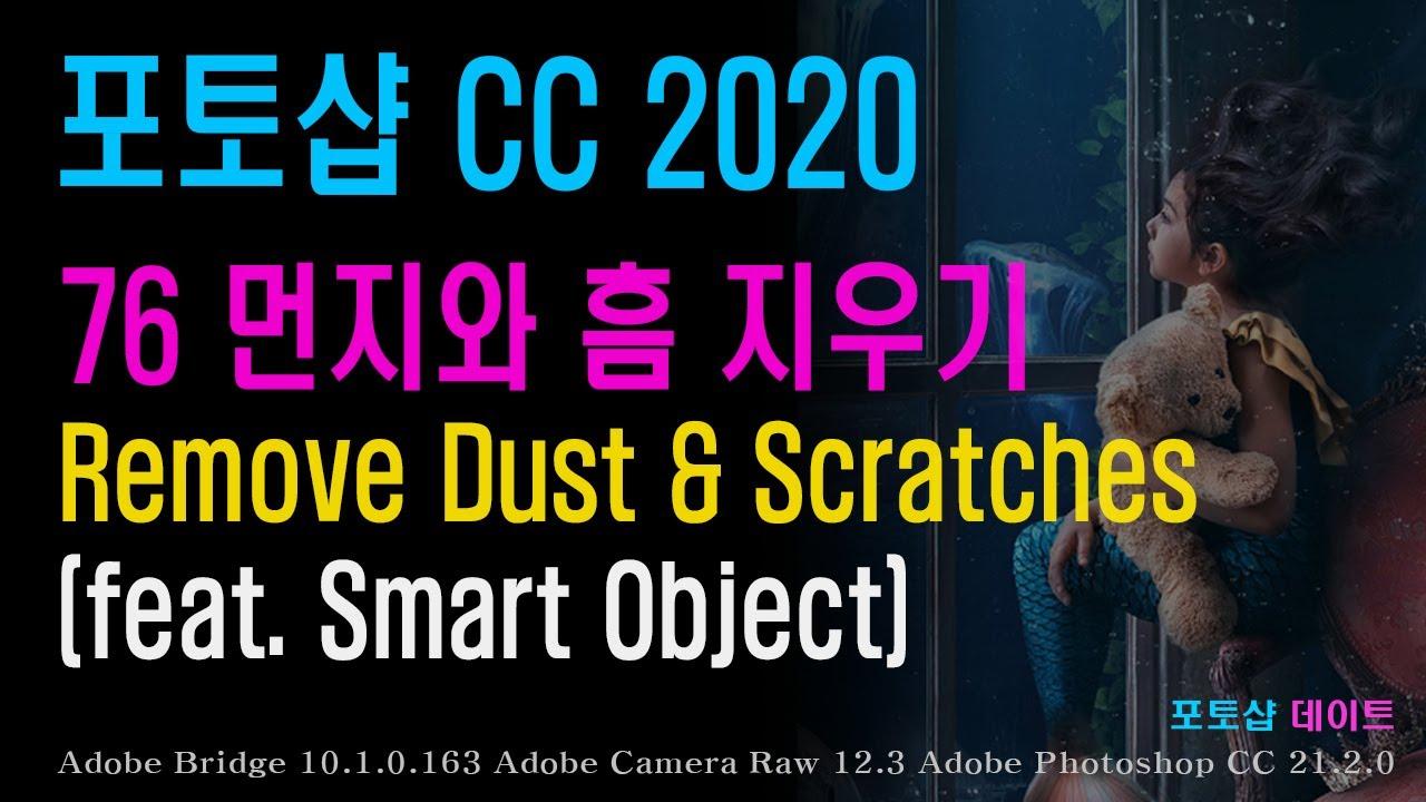 76 포토샵 CC - 먼지와 흠 지우기 - Remove Dust & Scratches (feat. Smart Object)