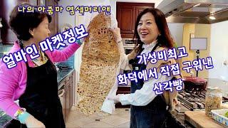 손님상차림/가성비 최고빵/건강식요구르트