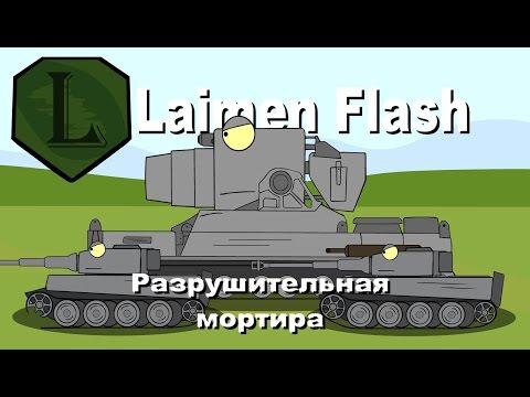 Мультфильмы — Видео Обзоры Гайды танков World of Tanks!