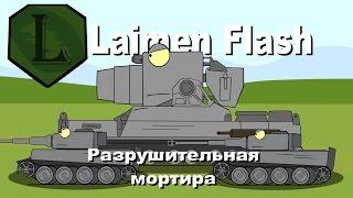 World of Fun Tanks: Разрушительная мортира.
