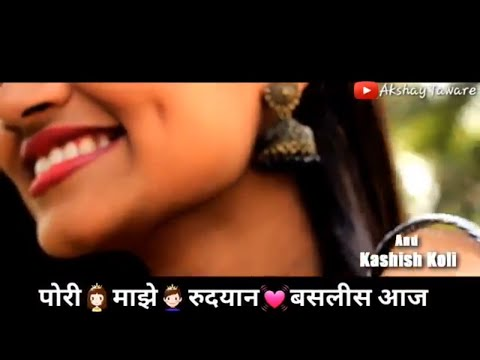 Majhe Manan Bharlis Aaj Pori Mazya Hrudyat Baslis Aaj | WhatsApp Status Video Song