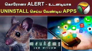 கொரோனா ALERT – உடனடியாக UNINSTALL செய்ய வேண்டிய APPS.. | Hanta Virus | Cyber Thirai | 28/03/2020