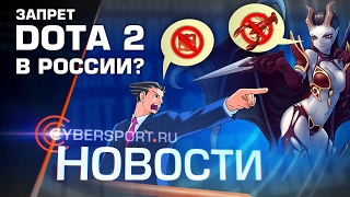 Новости: Возможный запрет Dota2 в России и два рекорда ELEAGUE Major