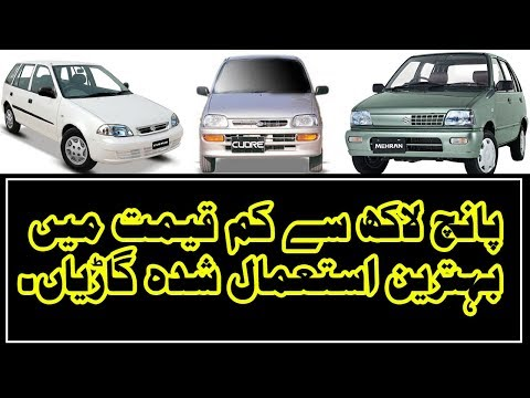 Best Used Cars To Buy Under 5 Lakh Rupees In Pakistan 2018