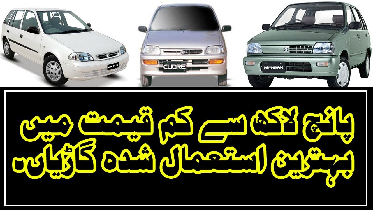 best used cars to buy under 5 lakh rupees in pakistan 2018 youtube. Black Bedroom Furniture Sets. Home Design Ideas