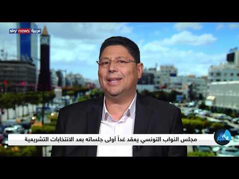 أول جلسة للبرلمان التونسي الجديد غدا.. فمن يكون رئيسه؟  - نشر قبل 3 ساعة