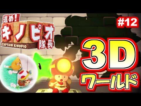 【WiiU】マリオ3Dワールドの世界へ!進め!キノピオ隊長!実況プレイ!#12