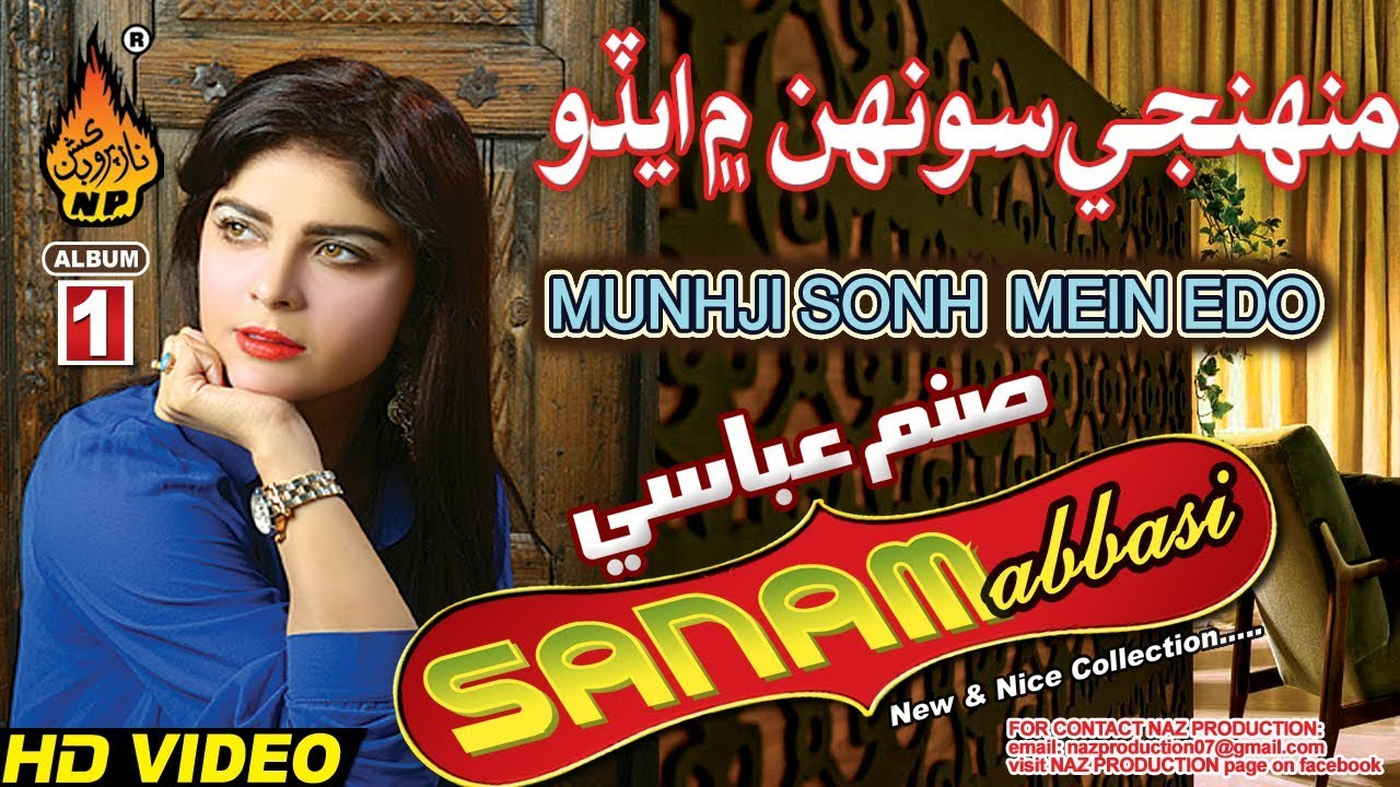 13 28 MB] BEST OF SANAM ABBASI SONG MUNHJI SONH MEIN EDO BY