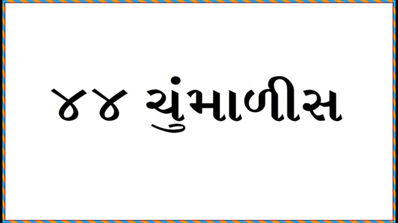 Numbers from 1 – 50 in Gujarati Words
