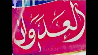 شيلة الشيخ كامل حيدر ابوعرابي العدوان