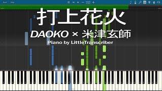 Uchiage Hanabi / DAOKO × 米津玄師 『打上花火』Piano Cover by LittleTranscriber