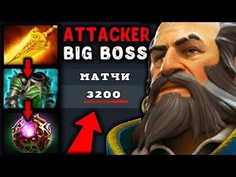 видео: АТАКЕР ПОКАЗАЛ СКИЛЛ! kunkka best attacker dota 2