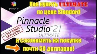 Как купить Pinnacle Studio 21 Ultimate 🎥 Видеоредактор на русском дешевле чем в магазине❗