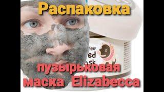 Распаковка Маска для лица Глино пузырьковая маска Elizabecca