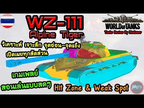World of Tanks - Review 👀 WZ-111 (Alpine Tiger) รถฟรีสวยๆเหมาะสำหรับเก็บสะสม