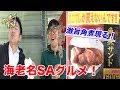 【極上】激旨角煮サンドが凄すぎた!【海老名SA】