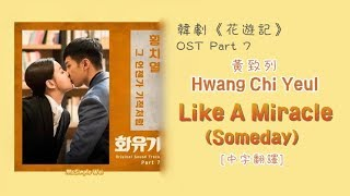 [中字翻譯] 黃致列 Hwang Chi Yeul - Like a Miracle (Someday) 그 언젠가 기적처럼 (화유기/Hwayugi/花遊記) OST Part 7 - Stafaband
