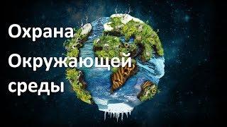 16. Охрана окружающей среды (5 класс) - введение в Биологию