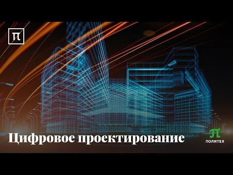 Цифровое проектирование - Алексей Боровков