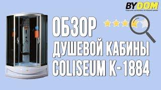 COLISEUM K-1884 гидромассажная душевая кабина, обзор