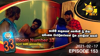 Room Number 33 | Episode 153 | 2021- 02- 17 Thumbnail