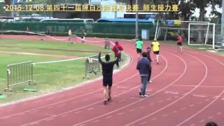 2015-12-08 第四十一屆陳白沙陸運會決賽 師生接力賽