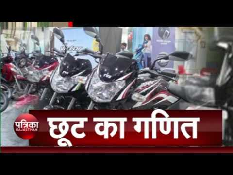 Auto dealers' bumpers sale, 20 thousand to 1.50 lakh on bike