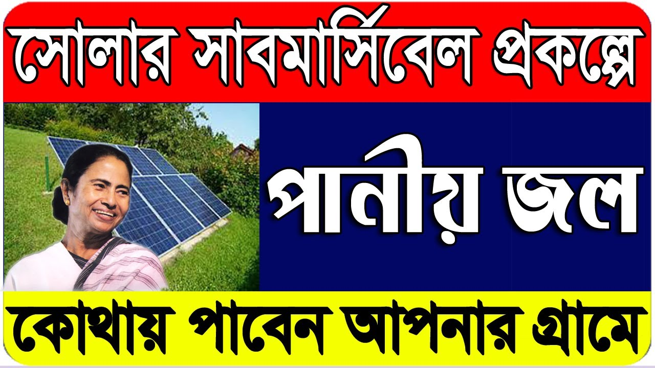 Solar submersible For Safe Drinking Water New Scheme 2020 in West Bengal full details in Bengali