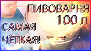 #2 Обзор Пивоварни 100л Чётко