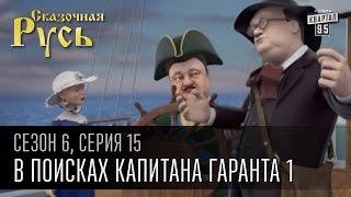 Сказочная Русь, 6 сезон, серия 15 В поисках капитана Гаранта Путин исчез - часть первая
