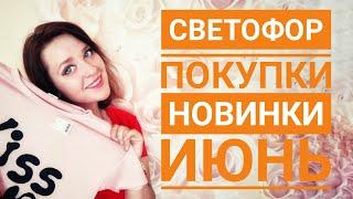 СВЕТОФОР// Магазин низких цен// Покупки ИЮНЬ// НОВИНКИ