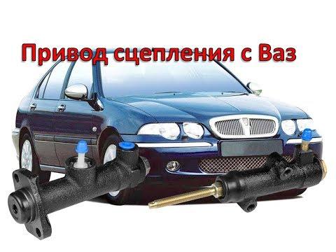 Сцепление с Ваз на Rover 45/75 Honda Civic Рабочий и главный цилиндрик с классики за 500 гривен