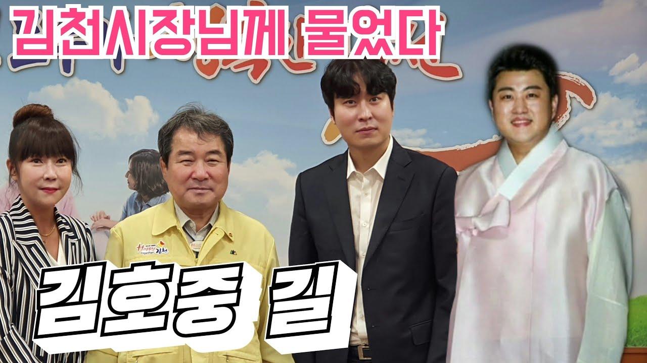 [김호중 길] 김천시장님을 만나 김호중 길에 대해 물었습니다