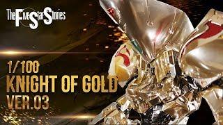 [NORI tv]1/100 F.S.S Knight of gold ver.3 / 보크스 F.S.S 나이트 오브 골드 ver.3