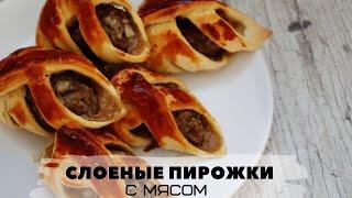 Мясные пирожки | Пошаговый рецепт: пирожки с мясом в духовке из готового теста