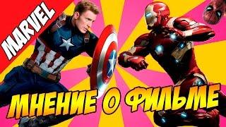 Мнение о кино. Первый мститель: Противостояние / Captain America: Civil War