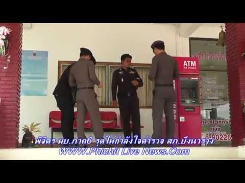 พิจิตร ผบ ภาค 6 รุดให้กำลังใจตำรวจ สภ.บึงนาราง